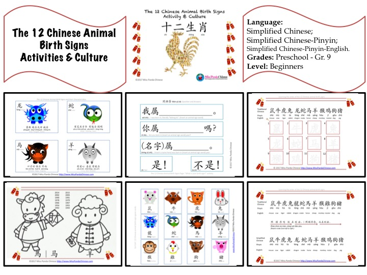 The 12 Chinese Animal Signs Activity & Culture (Simplified Chinese 3-in-1)