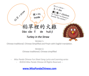 Miss Panda Chinese Music Fun Let's Sing Turkey in the Straw in Chinese