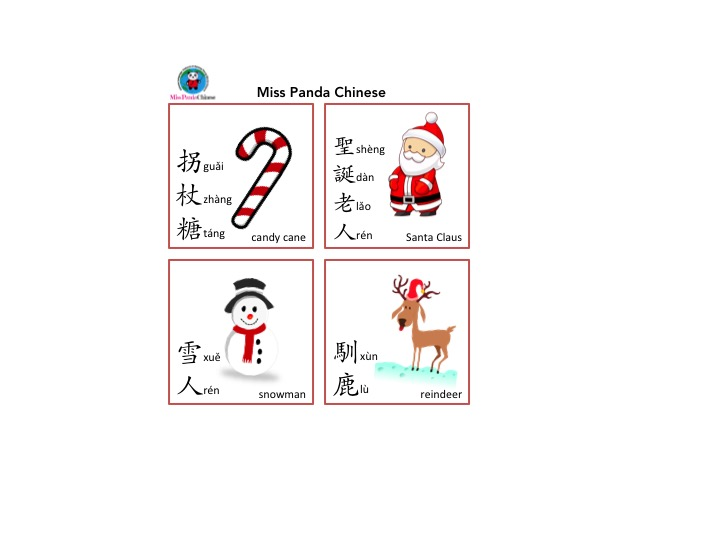 Miss Panda Chinese Learning Unit: Merry Christmas!