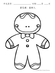 Miss Panda Chinese - Christmas Leanring Unit - Coloring Page