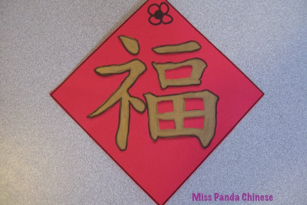 "Chinese New Year Craft - Make a ""Fú 福"" Lucky Word Sign"