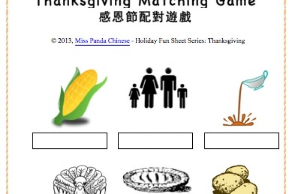 Thanksgiving Matching Game: Let's Learn More Words in Chinese!