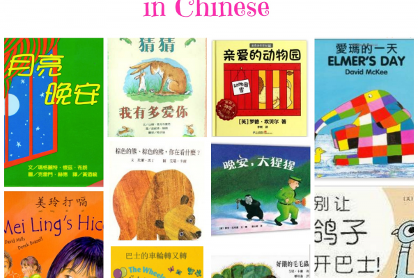 10 Great Children's Books in Chinese