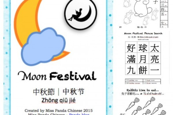 The Mid-Autumn Festival, the Moon Fairy, and Mooncakes: Story, Recipe, Song, and Printables