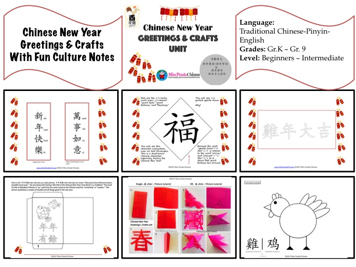 Chinese New Year Greetings and Crafts Unit