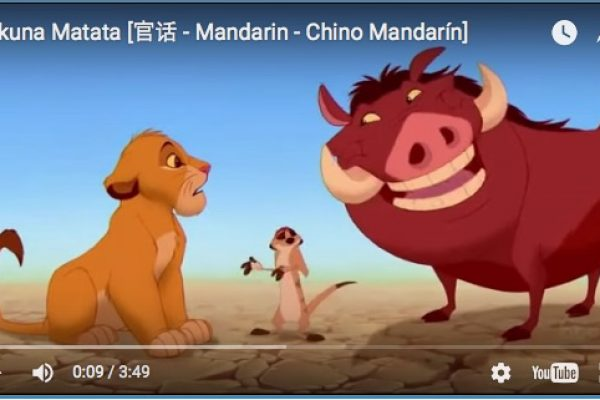 Fun with Chinese: Sing and Dance with Hakuna Matata