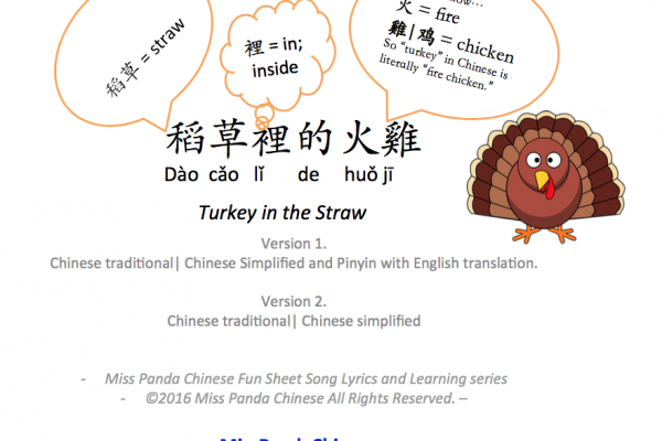 Music Fun: Let's Sing Turkey in the Straw (in Chinese)
