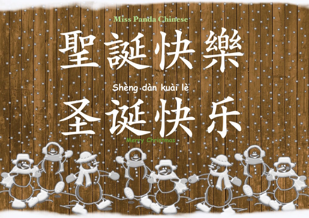 Merry Christmas to All Our Friends Around the World! ~Miss Panda Chinese