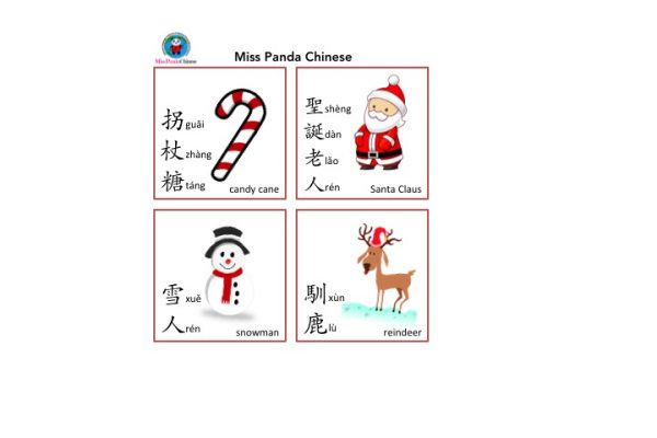 "Miss Panda Chinese Play Time: Let's Sing ""We Wish You A Merry Christmas!"""