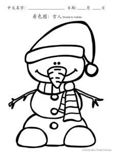 Miss Panda Chinese - Christmas Learning Unit - Coloring Page