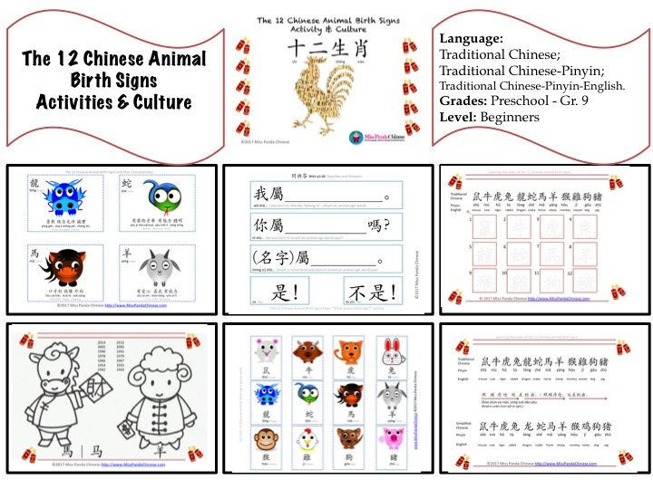 Miss Panda Chinese Chinese New Year: The 12 Chinese Animal Birth Signs Activity & Culture (Traditional Chinese 3-in-1)