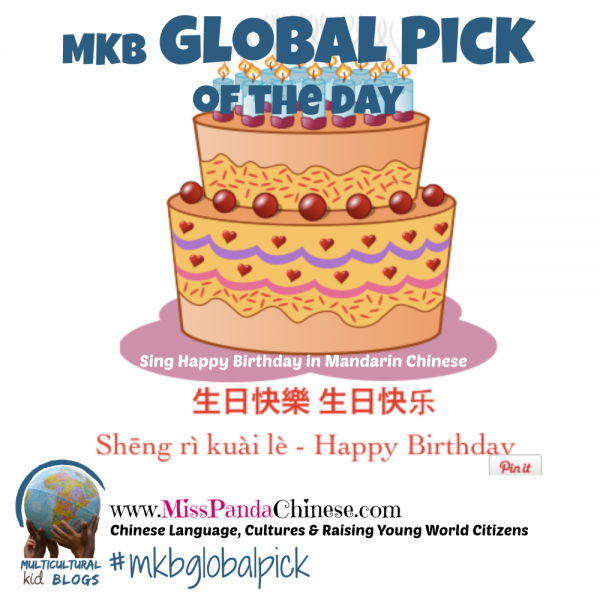 Learn To Sing Happy Birthday In Chinese (with Video