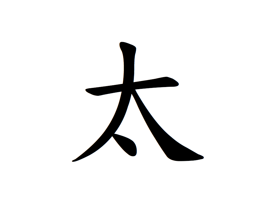 Chinese Character Fun Extremely Miss Panda Chinese