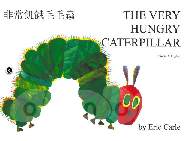 MPC - The Very Hungry Caterpillar Chinese edition
