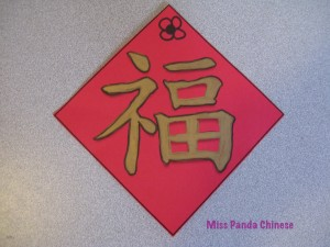 Miss Panda Chinese New Year Lucky Word Sign: Fu 福