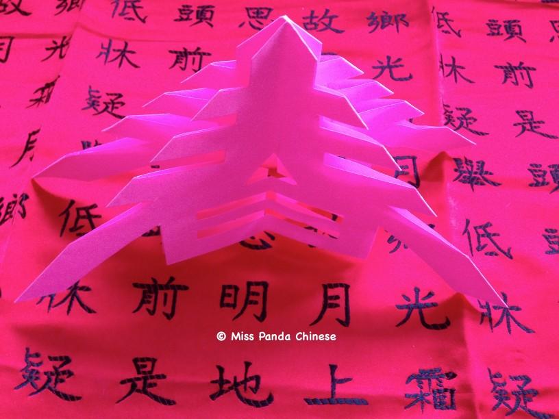 Miss Panda Chinese paper cutting Spring04