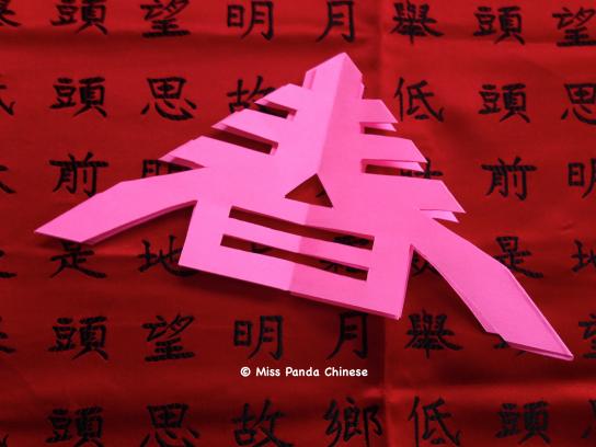 Miss Panda Chinese paper cutting craft Spring03