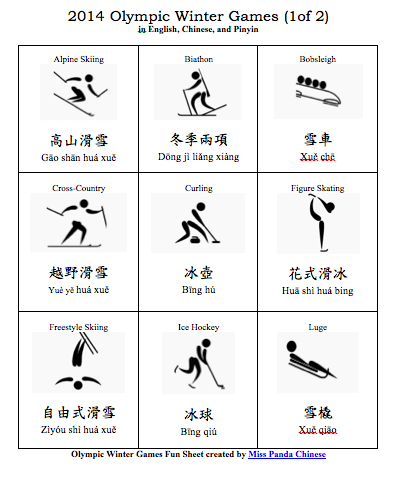 Image result for olympic sports in chinese