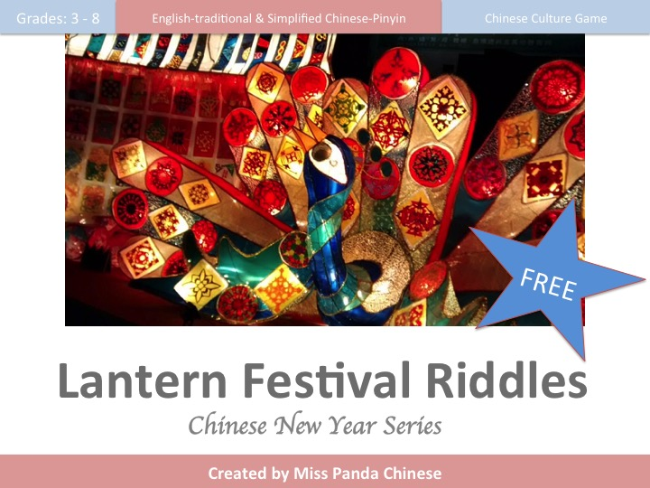Chinese Lantern Festival Riddles - FREE