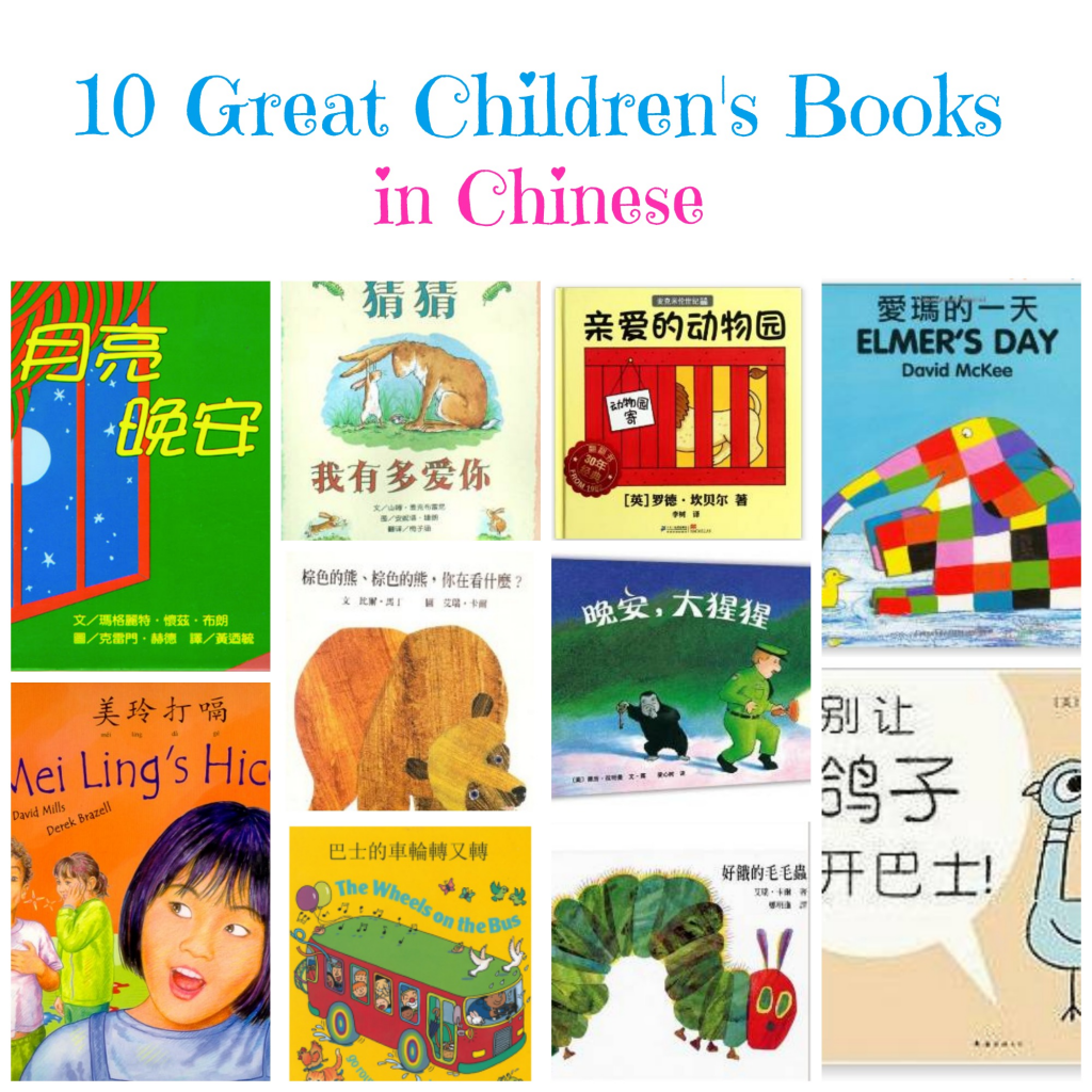 Miss Panda Chinese 10 Best Books in Chinese