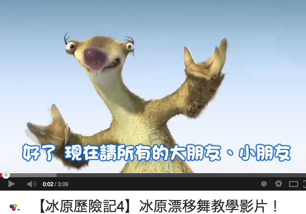 Ice Age - Sid Shuffle Contiental Drift via twfoxvovies