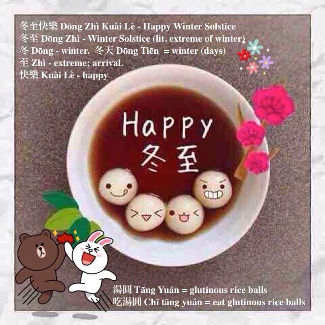 Happy Dong Zhi 3