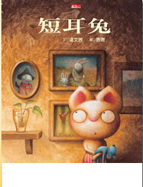 Miss Panda's Story Pick: 短耳兔