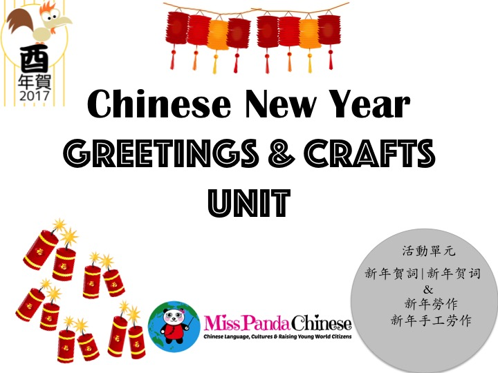 Chinese New Year Greetings and Crafts