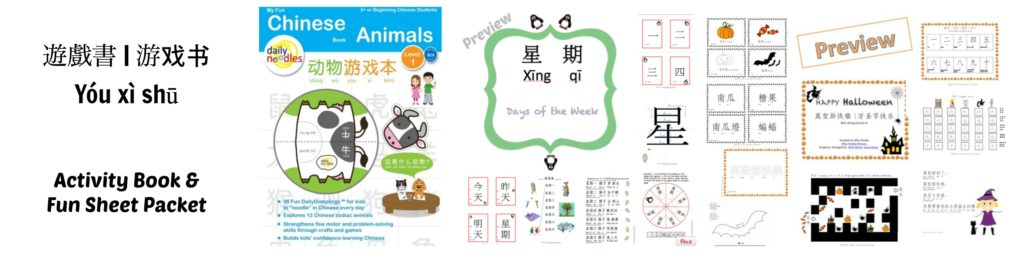 Miss Panda Chinese Gift Guide for Chinese Learners