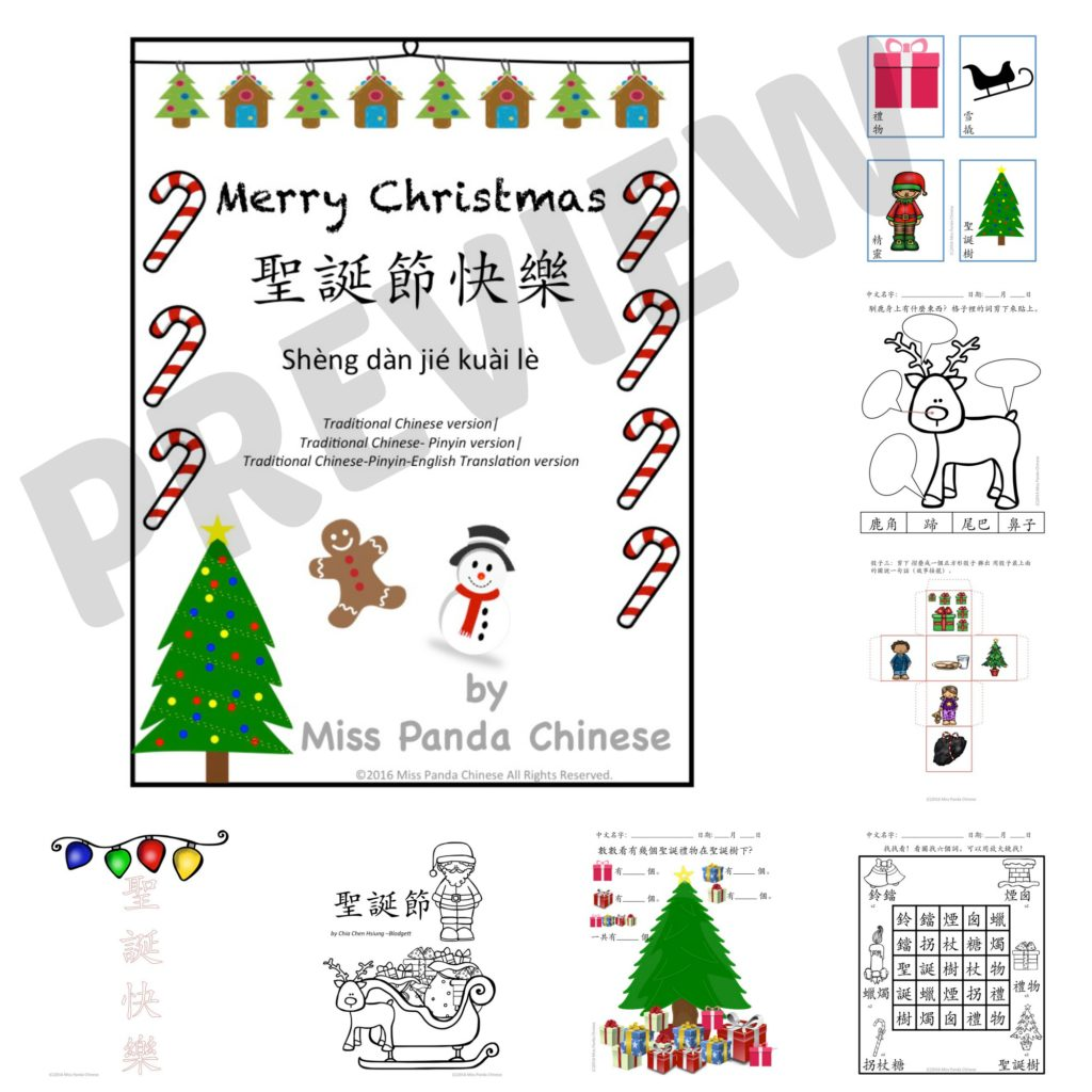 miss panda chinese christmas holiday winterbreak - Merry Christmas In Chinese