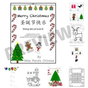 Christmas Learning Unit in Simplified Chinese-Pinyin-English (3 versions)