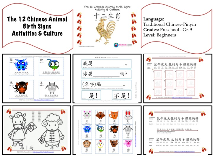 Chinese Culture For Kids Series The 12 Animal Birth Signs Printable
