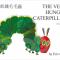 "Miss Panda's Reading Playground - ""The Very Hungry Caterpillar""  好餓的毛毛蟲"