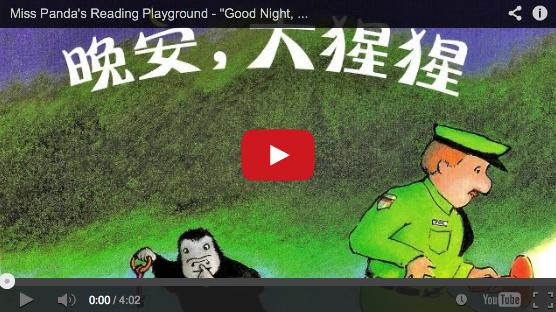 Miss Panda S Reading Playground Good Night Gorilla In Mandarin Chinese Miss Panda Chinese Mandarin Chinese For Children