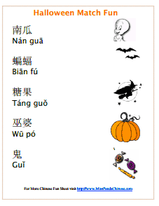 halloween match fun sheet in chinese miss panda chinese mandarin chinese for children. Black Bedroom Furniture Sets. Home Design Ideas