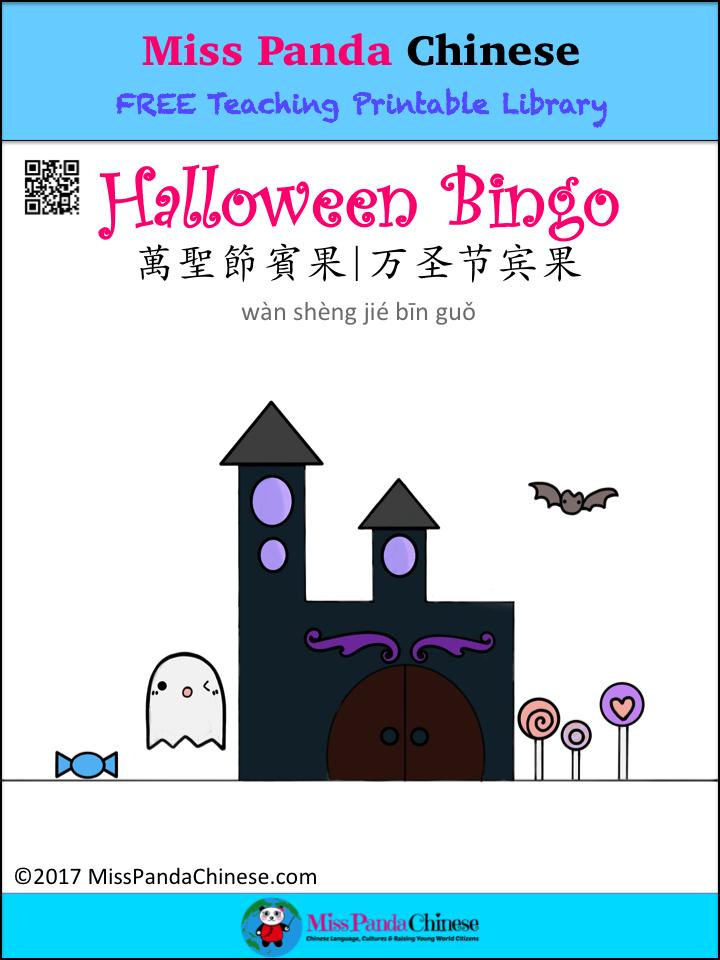 Miss Panda Chinese - Halloween Bingo