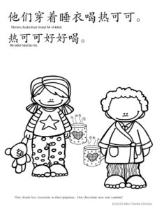 Miss Panda Chinese - Christmas Learning Unit - Story Page
