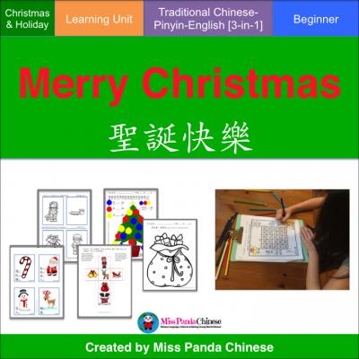 Teach Chinese December Christmas NO PREP unit | Miss Panda Chinese