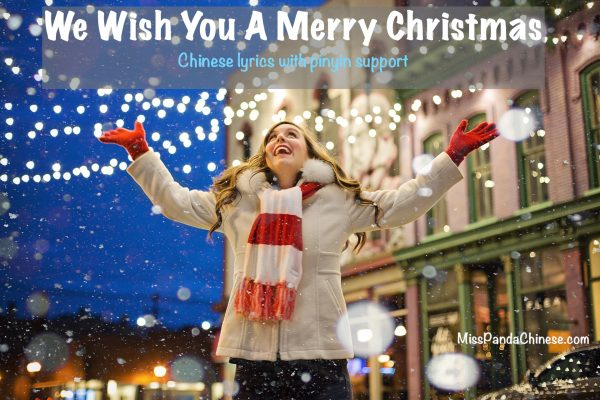 Chinese We Wish You A Merry Christmas lyrics | Miss Panda Chinese
