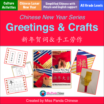 Teaching Chinese New Year Greetings and Crafts | Miss Panda Chinese
