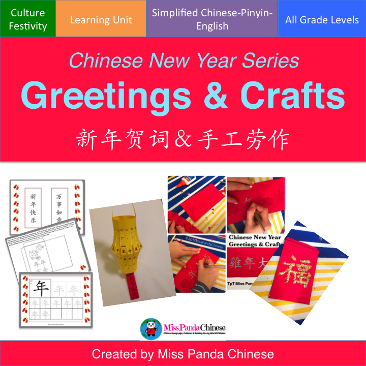 Single product page chinese new year greetings crafts chinese new year greetings crafts m4hsunfo