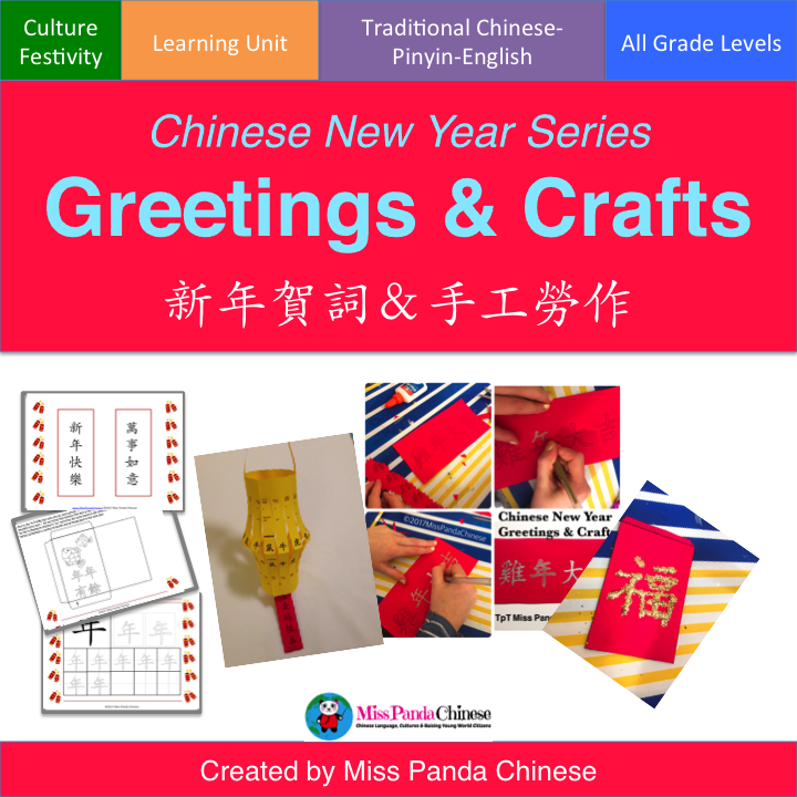 chinese new year greetings crafts