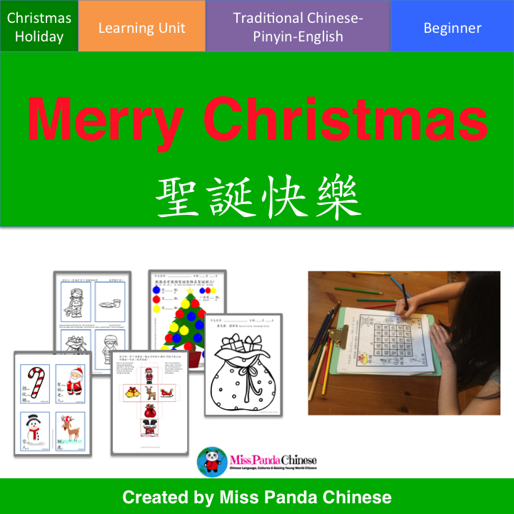 Single Product Page - Merry Christmas (Traditional Chinese-Pinyin-English  version) - Miss Panda Chinese - Mandarin Chinese for Children