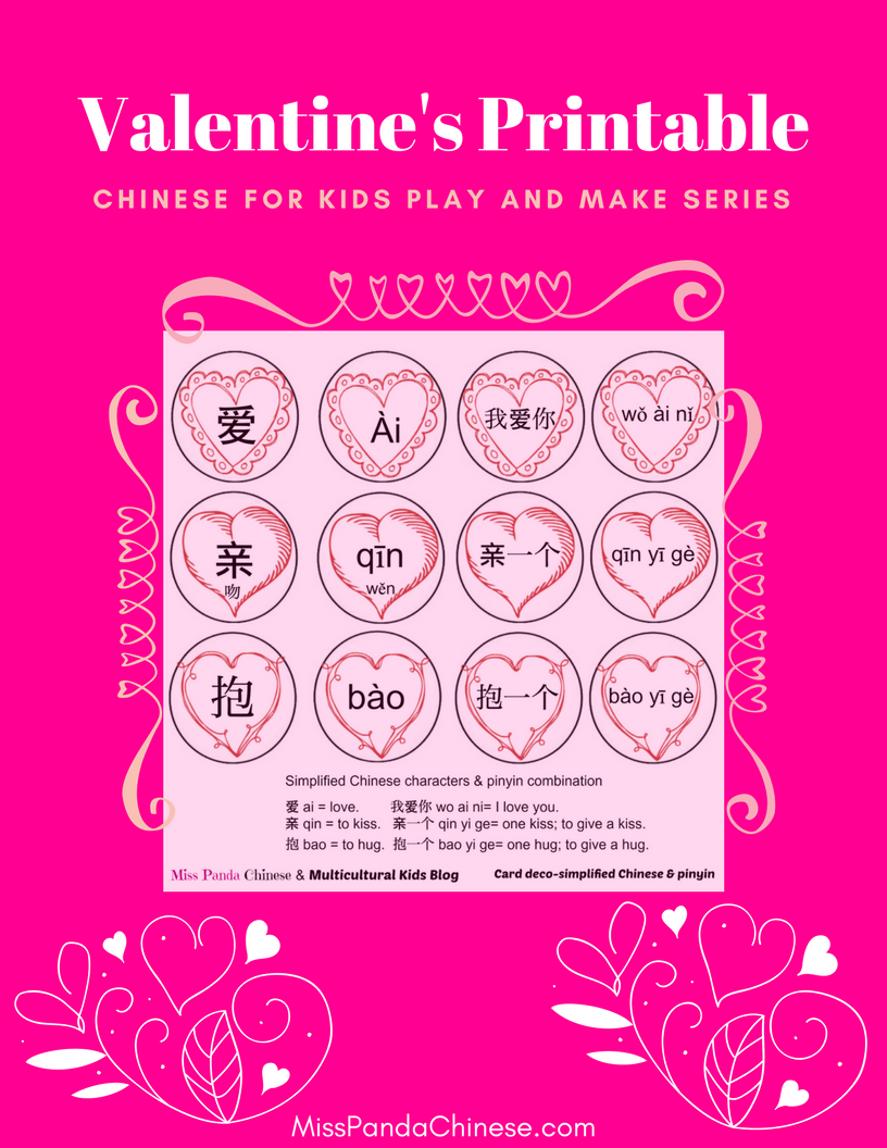 Chinese Play And Make Valentines Day Printables