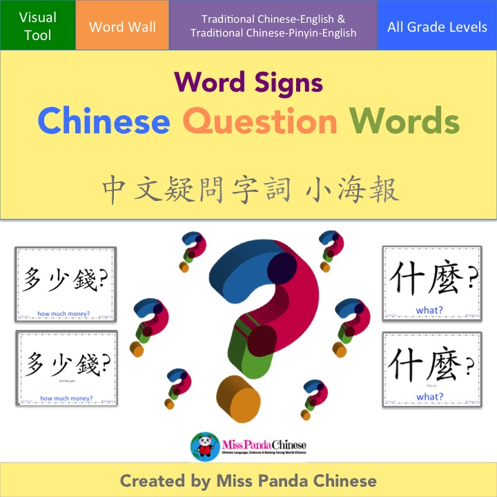 Single Product Page - Word Signs - Chinese Question Words (Traditional) -  Miss Panda Chinese - Mandarin Chinese for Children
