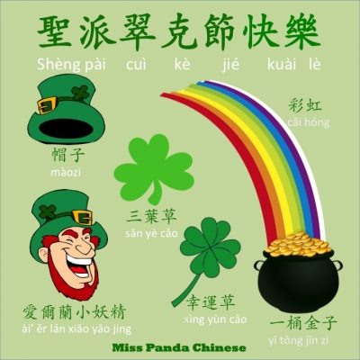 St. Patrick's Day Chinese Phrases