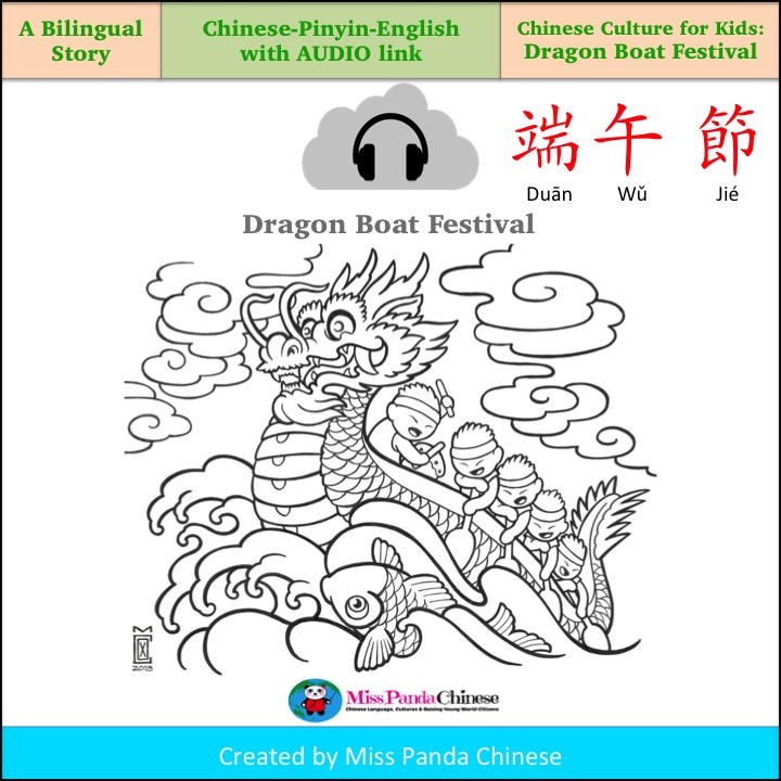 Dragon Boat Festival ebook by Miss Panda Chinese