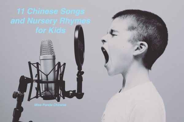 Chinese for Kids: 11 Chinese songs for kids