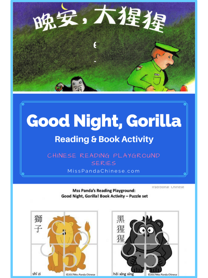 how to write goodnight in chinese