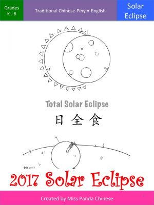 Chinese for Kids Solar Eclipse Coloring Page Task Cards and More